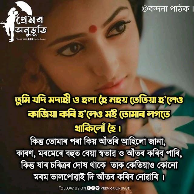 100+ Emotional Assamese quotes || Assamese WhatsApp status || Best অসমীয়া  Quotes 2021