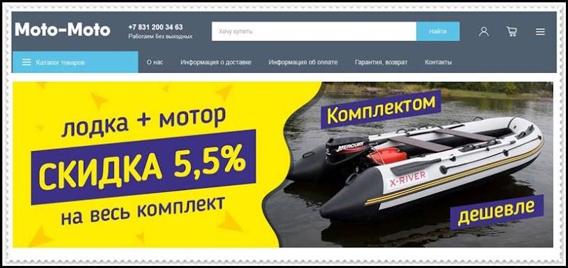 Мошеннический сайт moto-moto.ru – Отзывы о магазине, развод! Фальшивый магазин