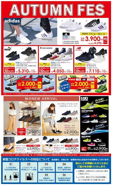 オータムフェスで靴がお買い得★a ASBee fam/北越谷店