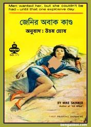 Jennyir Obak Kando Tr. by Uttam Ghosh