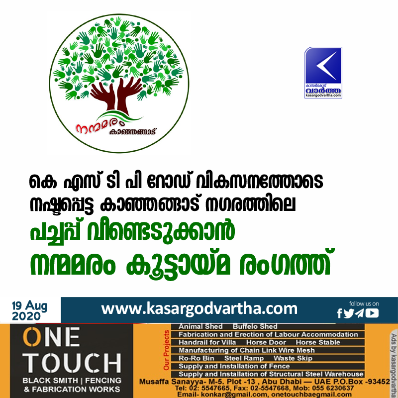 : Kerala, News, Kanhangad, Community, Office Bearers, Greenery, Road, Tree, Nanmamaram community to restore greenery in Kanhangad city lost with KSTP road development