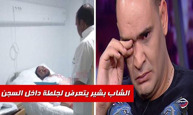 نقل الشاب بشير لمستشفى الشارل نيكول بسبب جلطة في السجن