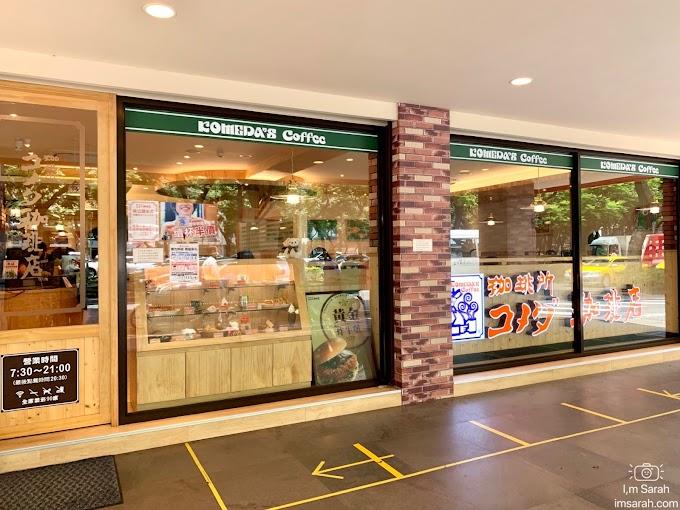 [台北 大安] 客美多咖啡 Komeda's Coffee 敦南信義店