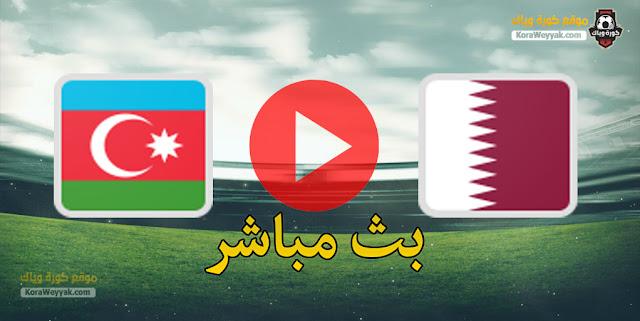 نتيجة مباراة قطر وأذربيجان اليوم 27 مارس في تصفيات كأس العالم 2022