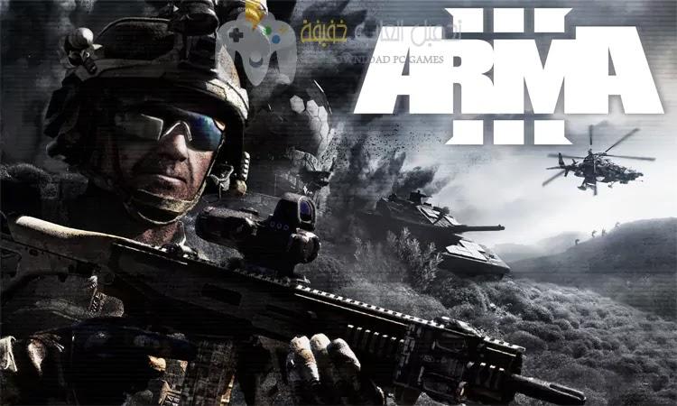 تحميل لعبة Arma 3 للكمبيوتر برابط مباشر بحجم صغير