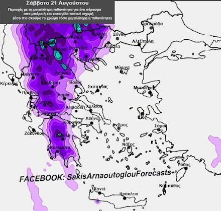 Σάκης Αρναούτογλου: Που θα σημειωθούν σήμερα ισχυρές βροχές και καταιγίδες