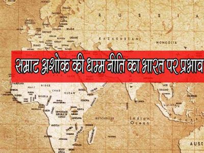 भारतीय इतिहास पर अशोक की धार्मिक नीति का प्रभाव  Samrat Ashok Ki Dham Niti Ka Bharat Par Pabhav