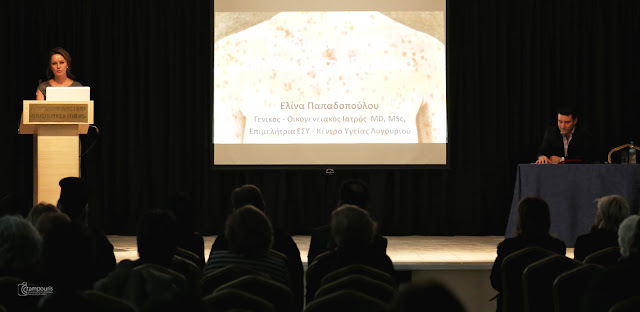 Πραγματοποιήθηκε με επιτυχία η εκδήλωση για την πρόληψη των λοιμώξεων στο Κιβέρι