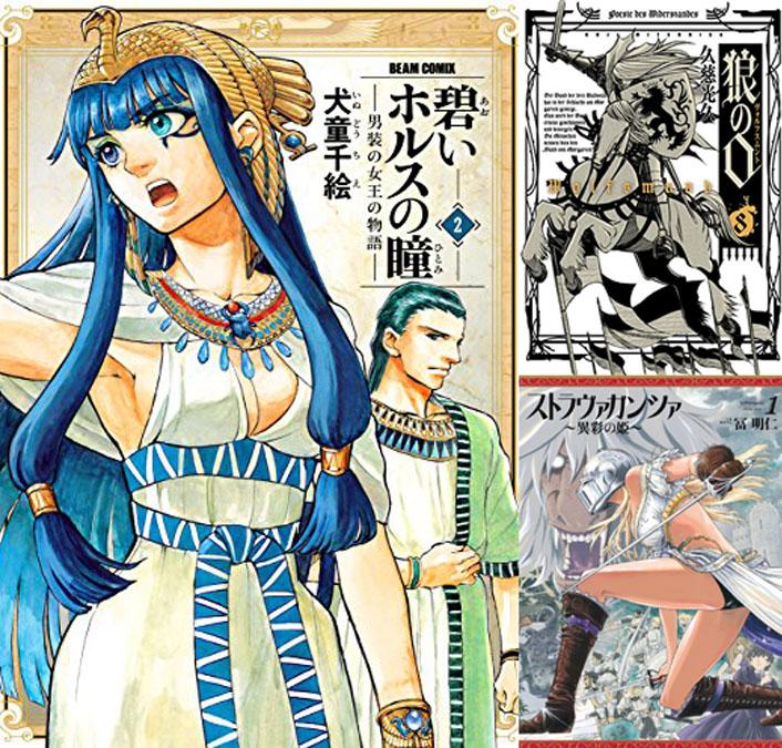 【歴史マンガ】ハルタコミックス 傑作歴史漫画特集(2/27まで)