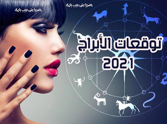 توقعات الأبراج 2020 على الصعيد المهنى والعاطفى والصحي قبل أي موقع نقدمها