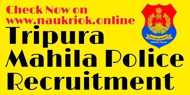 Tripura Mahila Police Naukri