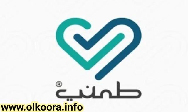رابط تحميل طمني تطبيق للحصول على الخدمات الطبية في السعودية _ تنزيل تطبيق طمني