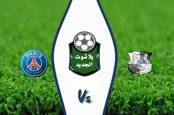 نتيجة مباراة باريس سان جيرمان وأميان اليوم السبت 15-02-2020 في الدوري الفرنسي