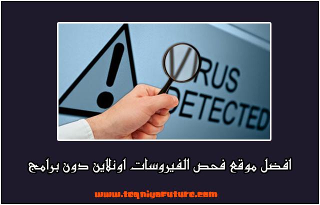 افضل موقع فحص الفيروسات اونلاين دون برامج