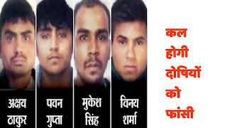 Nirbhaya case