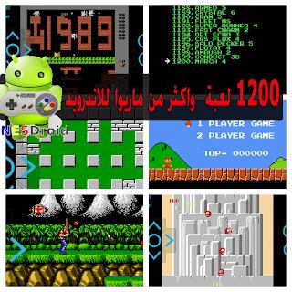 1200 لعبة من العاب ماريوا في تطبيق واحد للاندرويد