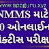 NMMS માટે 20 ઓનલાઈન પ્રેક્ટીસ પરીક્ષા