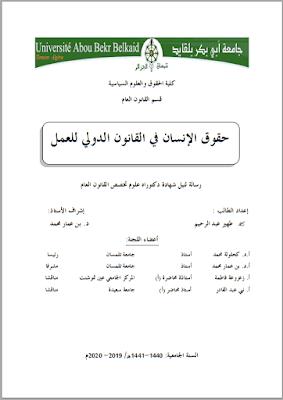 أطروحة دكتوراه: حقوق الإنسان في القانون الدولي للعمل PDF