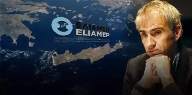 Σύμβουλος του ΕΛΙΑΜΕΠ: «Πρέπει να υποταχθούμε στην Τουρκία – Δώστε τα όλα βυθό & βραχονησίδες»