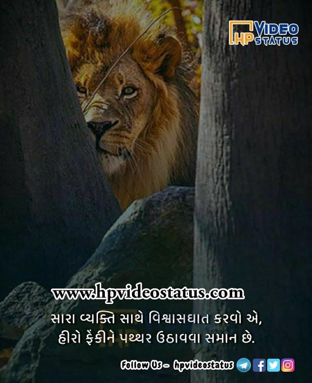 સારા વયકતિ સાથે વિસવાસધાત | Gujarati Shayari Sad | Whatsapp Status