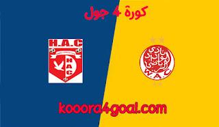 موعد مباراة الوداد المغربي ضد حوريا الغيني والقنوات الناقلة