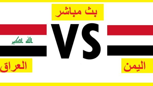 موعد مباراة اليمن والعراق بث مباشر بتاريخ 02-12-2019 كأس الخليج العربي 24