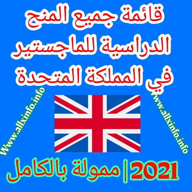 قائمة جميع المنح الدراسية للماجستير في المملكة المتحدة 2021 | ممول بالكامل