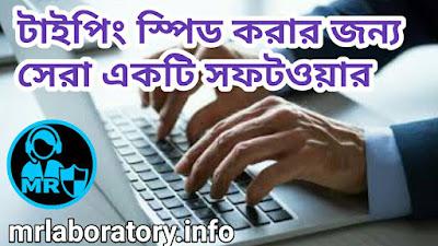 typing,typing muster,typing test,typing speed,hindi typing software,hindi typing tutor,যারা typing master,typing hero,typing notes,muster,hindi typing kaise kare,muster list,improve typing speed,hindi typing,hindi typing keyboard,hindi typing tutorial,master,update your muster,free hindi typing tutor,how to update muster list,inscript hindi typing software,free download typing tutor,how to type faster