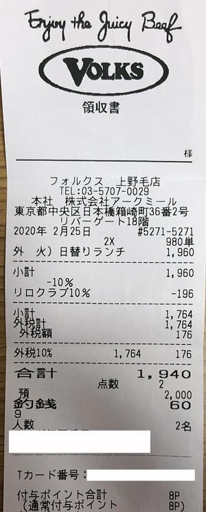 フォルクス 上野毛店 2020/2/25 飲食のレシート