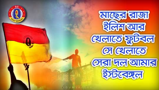 Eksho Bochor Dhorey Lyrics (একশো বছর ধরে) East Bengal Theme Song