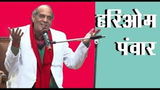 मेरा राम तो मेरा हिंदुस्तान है / हरिओम पंवार