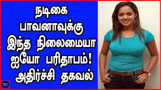 So Sad to see Actress Bhavana's Current Situation