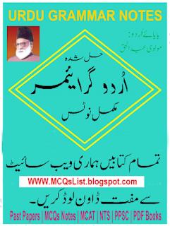 اردو گرائمر اہم ترین حروف کی اقسام اور حروف کی تعریف