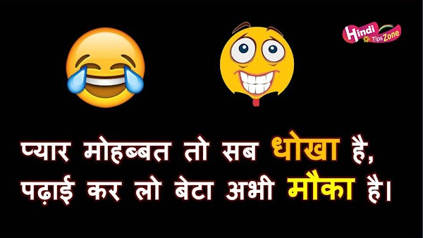 Funny Shayari In Hindi | Funny Quotes