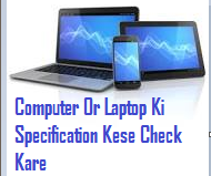 Computer Or Laptop Ki Specification Kese Check Kare