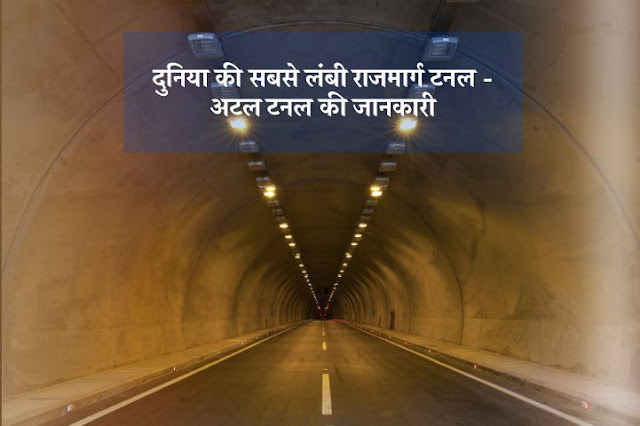 7starhd, Atal Tunnel complete Information and News