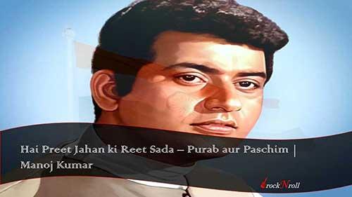 Hai-Preet-Jahan-ki-Reet-Hindi-Lyrics-Manoj-Kumar