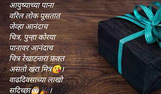 Best Friend Happy Birthday Wishes In Marathi