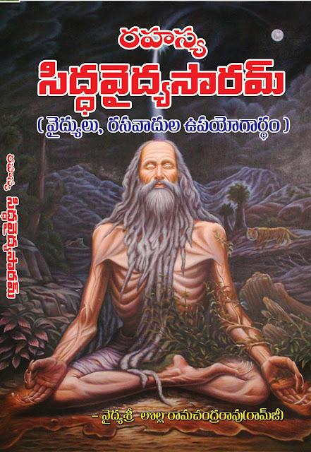 రహస్య సిద్దయోగవైద్యసారం | Rahasya Siddayoga Vaidyasaram | GRANTHANIDHI | MOHANPUBLICATIONS | bhaktipustakalu