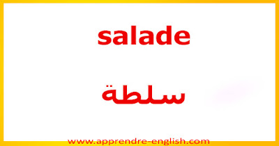 salade    سلطة