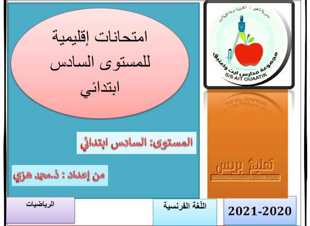 امتحانات إقليمية الرياضيات والفرنسية المستوى السادس وفق الأطر المرجعية المحينة 2021