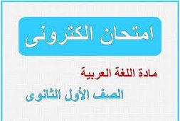 امتحان الكتروني فى مادة اللغة العربية  للصف الاول الثانوي الترم الأول 2021