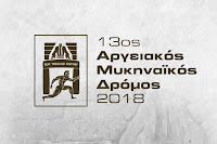 Τι συμβολίζει το νέο λογότυπο του Αργειακού Μυκηναϊκού Δρόμου;
