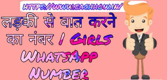 लड़की से बात करने का नंबर | Girls WhatsApp Number