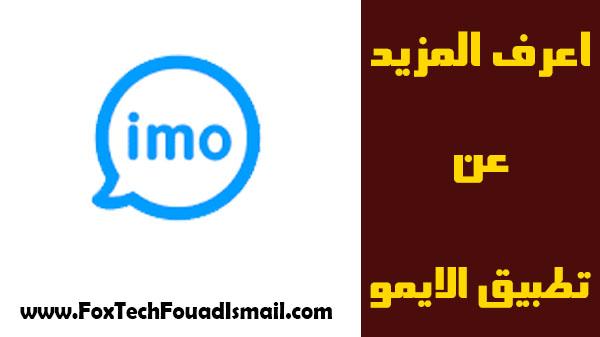 برنامج imo - تحميل تطبيق الايمو 2019