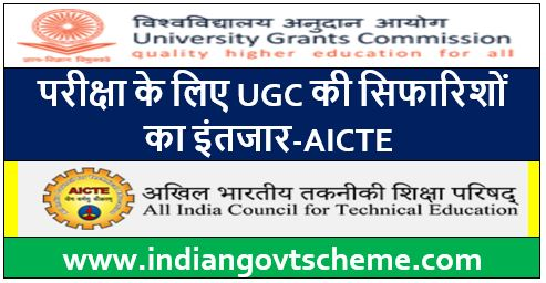 AICTE+awaits+UGC+recommendations+for+exams