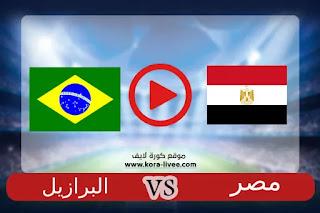 مشاهدة مباراة مصر والبرازيل بث مباشر 31-07-2021 الألعاب الأولمبية 2020