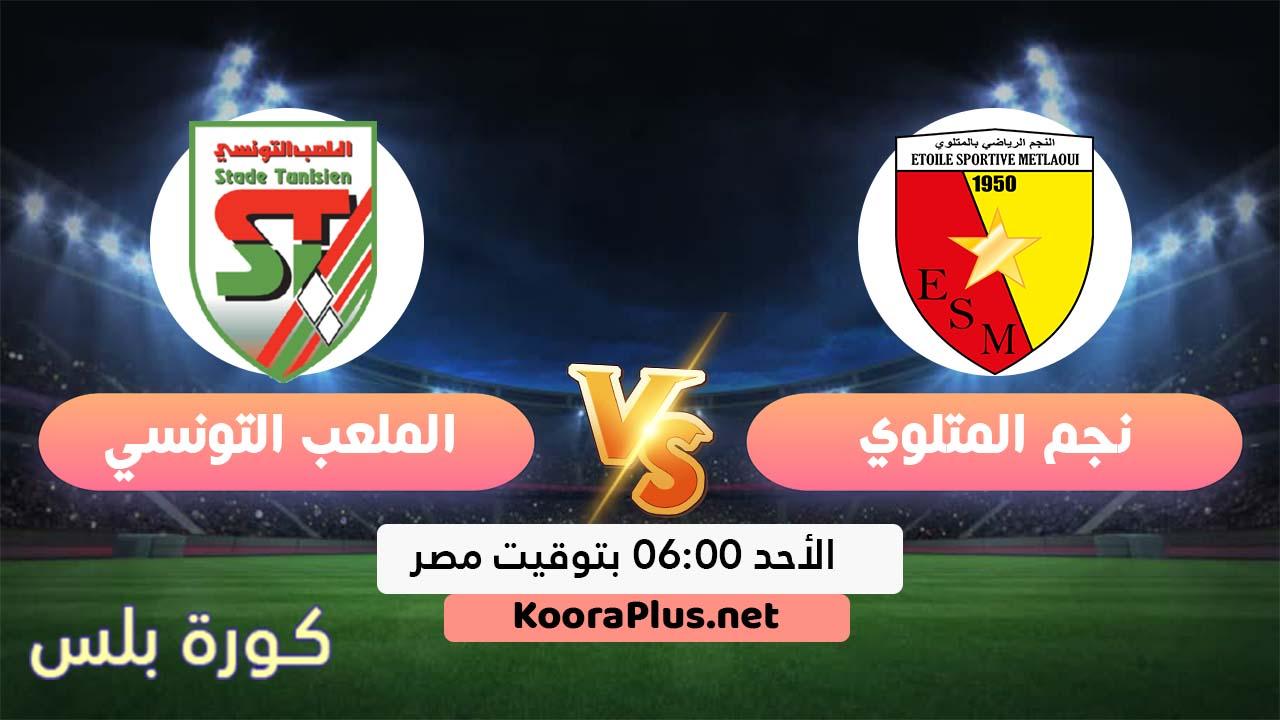مشاهدة مباراة نجم المتلوي والملعب التونسي بث مباشر اليوم 02-08-2020 الرابطة التونسية لكرة القدم