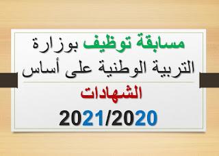 مسابقة توظيف بوزارة التربية الوطنية على أساس الشهادات 2021/2020