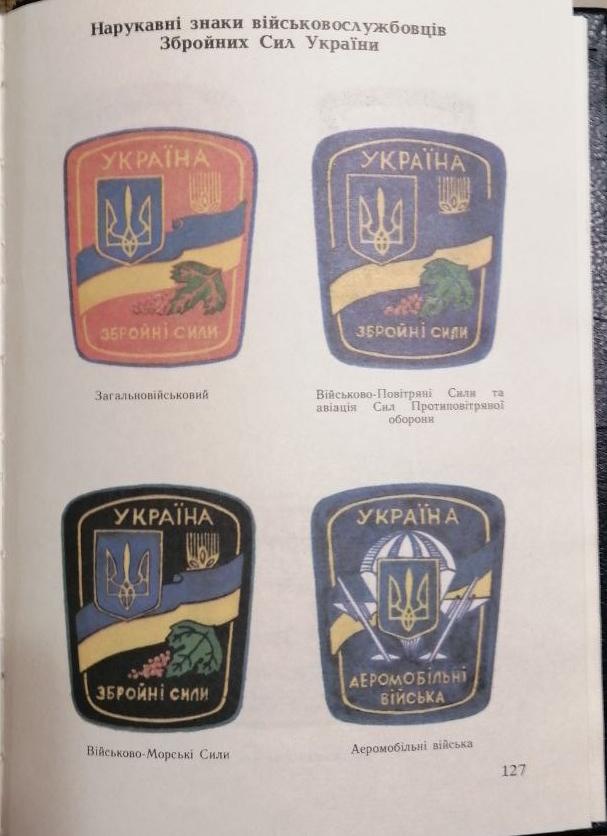 Правила носіння військової форми одягу військовослужбовцями Збройних Сил України